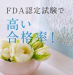 FDA認定試験で高い合格率!
