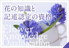 花の知識と記述認定の資格