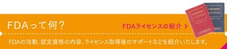 FDAライセンスの紹介